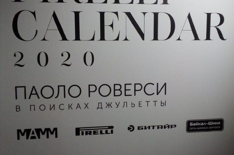 Календарь Pirelli 2020. В поисках Джульетты