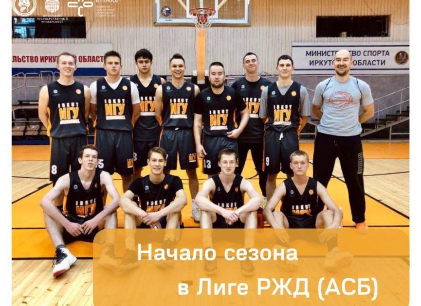 Баскетбол, на старт!